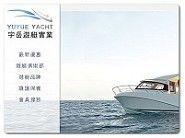 宇岳實業遊艇俱樂部