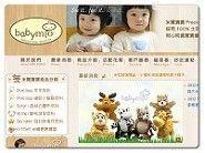 米爾國際(嬰兒用品)