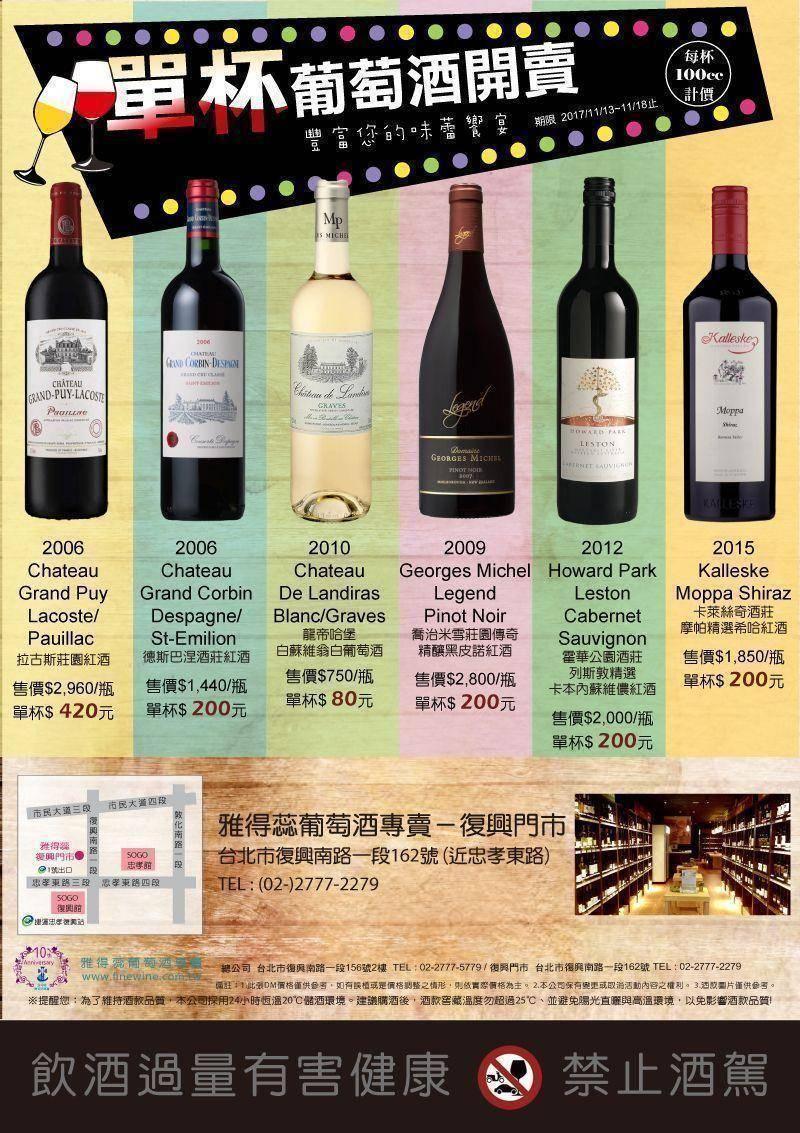 奢華體驗葡萄酒 Wines available by glass! Everyday is Happy Hour!