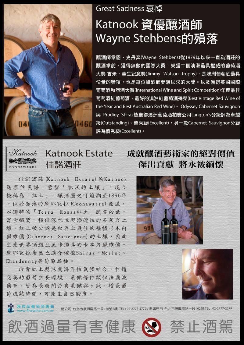掌舵酒莊釀酒大事38年,曾榮獲每位釀酒師夢寐以求、無數國際權威性大獎。