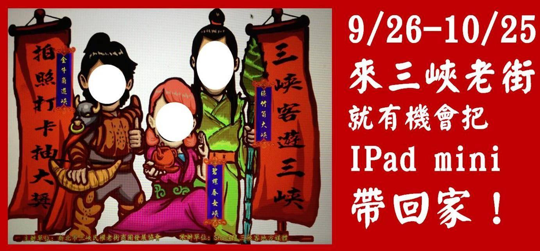 欢迎到「三峡客游三峡」活动造型立牌处拍照后打卡上传到facebook或部