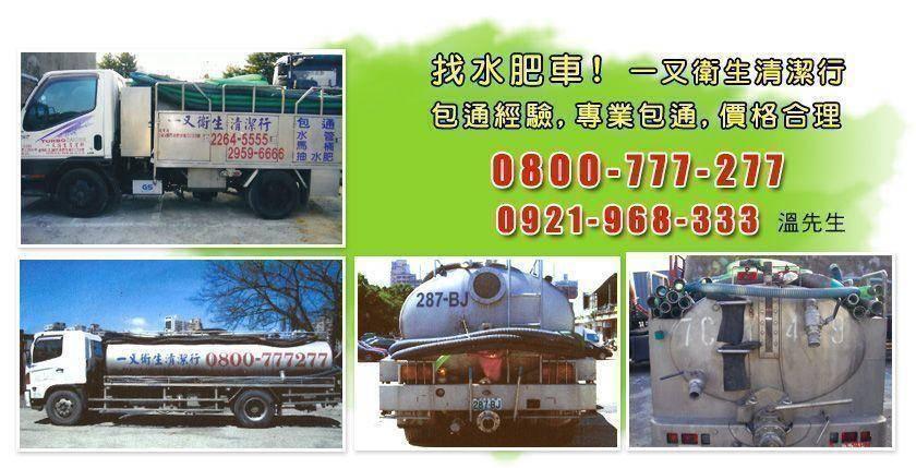 找水肥車! 一又衛生清潔行 包通經驗,專業包通,價格合理