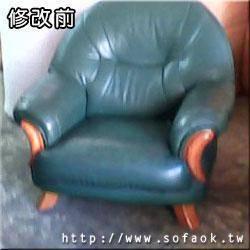 單人座小出木沙發修理換皮請找吉昌沙發工廠