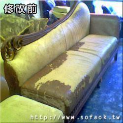 三人座古典L型沙發修理換皮請找吉昌沙發工廠