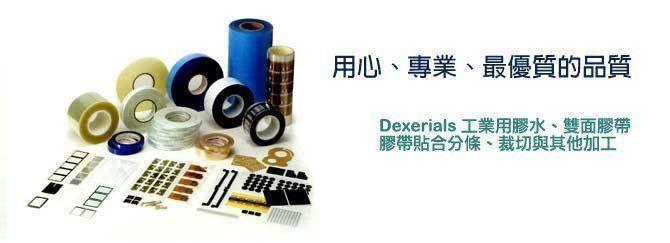 頂誌貿易有限公司用心、專業、最優質的品質,Dexerials工業用膠水、雙面膠帶膠帶街合分條、裁切與其他加工