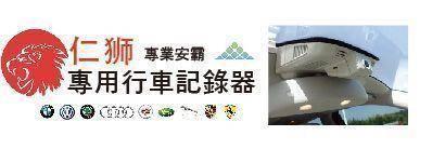 仁獅 專業安霸 專用行車記錄器