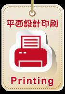 平面設計印刷服務