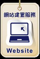 網站建置服務
