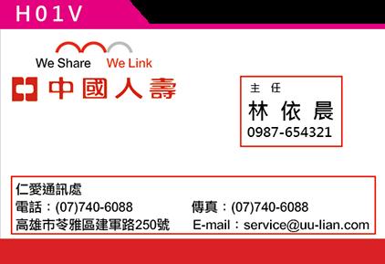 中國人壽名片印刷-H01V