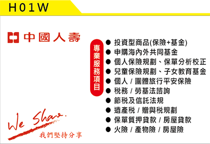 中國人壽名片印刷-H01W