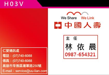 中國人壽名片印刷-H03V