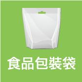 真空袋印刷,食品袋印刷,铝箔袋印刷