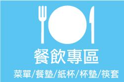 免洗餐具,餐廳用品,開店用品,餐飲用品,菜單製作,menu設計,菜單印刷,menu製作,設計菜單,紙杯,湯杯,吸水杯墊,杯墊印刷,紙筷套,桌巾,餐墊,拋棄式餐墊,紙巾