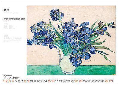 桌曆製作-4月份