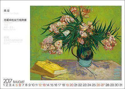 桌曆製作-8月份
