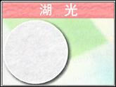 不織布壁紙輸出-湖光風格