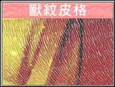 PU皮革壁紙輸出-獸紋皮革