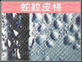 PU皮革壁紙輸出-蛇紋皮革