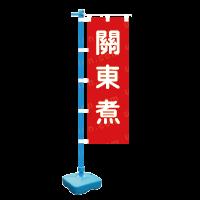 直立日式關東旗