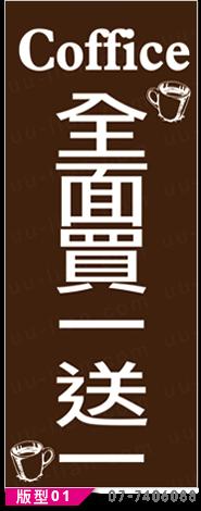 關東旗幟印刷版型01