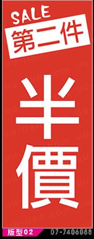 關東旗幟印刷版型02