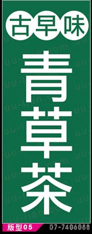 關東旗幟印刷版型05