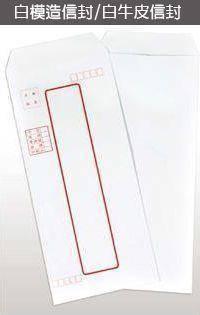 單色模造信封/白牛皮信封印刷