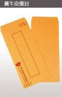 單色黃牛皮信封印刷