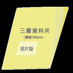 名片A4 L型資料夾-雙層
