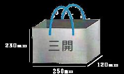 三開紙袋印刷