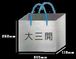 大三開紙袋印刷