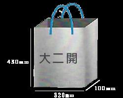 大二開紙袋印刷
