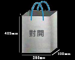 對開紙袋印刷