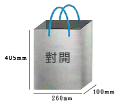 對開手提紙袋製作