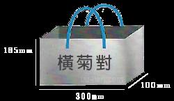 橫菊對紙袋印刷