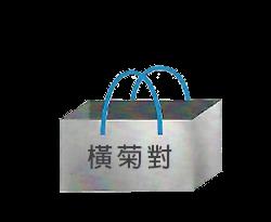 橫菊對手提紙袋製作