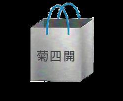 菊四開手提紙袋製作
