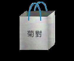 菊對手提紙袋製作