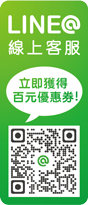 LINE@線上客服,點擊立即傳訊!