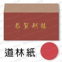歐式道林紅包袋印刷