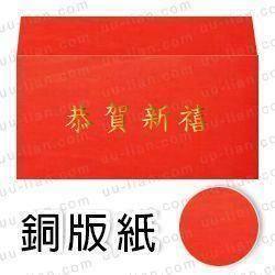 銅版歐式紅包袋印刷