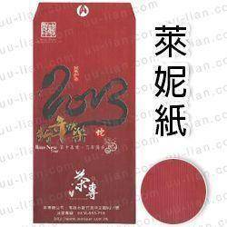 萊妮中式紅包袋印刷