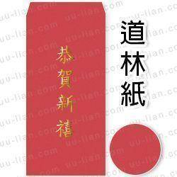道林紅包袋印刷