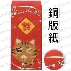 銅版中式紅包袋印刷