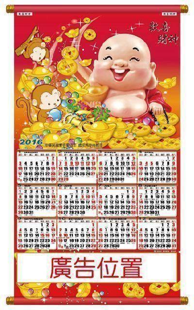 2016年曆製作/105年曆設計+年曆印刷