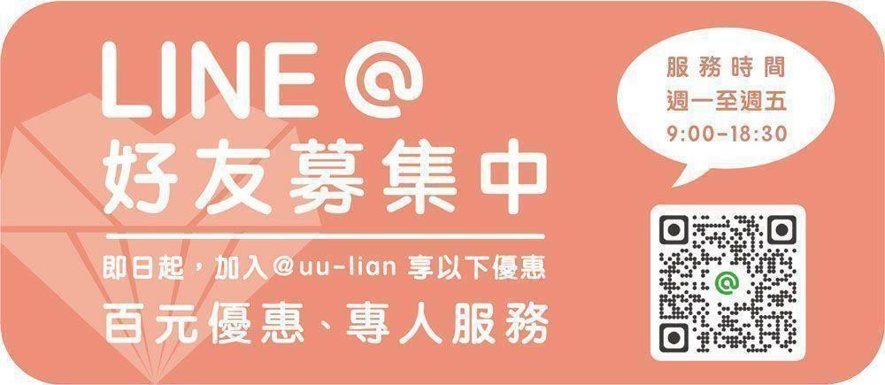 2019优联创意设计印刷有限公司LINE@满千送百优惠