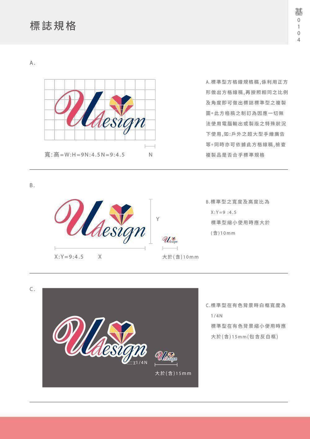 cis设计标志规范-优联创意设计印刷有限公司