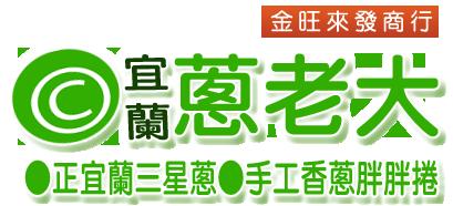宜蘭三星蔥老大-金旺來發商行-台灣食品工廠聯合特賣會