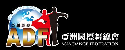 亚洲国标舞总会