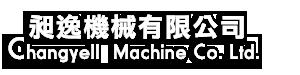 昶逸機械-專業發電機,空壓機,切割機-租賃維修買賣